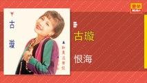 古璇 - 恨海 - [Original Music Audio]
