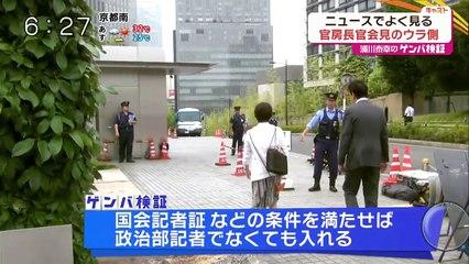 権力に立ち向かう注目の女性新聞記者に迫る 東京新聞・望月記者出演