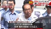 コンパニオン派遣会社社長・永井澄夫(72) 「年齢の話はするな」女子高校生らをコンパニオンに(170830)