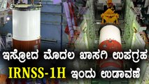 ISRO: First Private Sector Satellite IRNSS- 1H Launch Today | Oneindia Kannada
