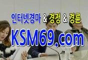 인터넷경마총판모집,경마총판모집∽≠≥〔 K S M 6 9. C0M 〕∽≠≥경마총판