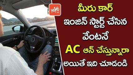 మీ కారులో AC ఆన్ చేస్తున్నారా? | Do You Turning On AC.. When You Start The Car Engine | YOYO TV Channel