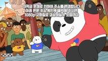 극장판 위 베어 베어스:곰 브라더스 - FULL 고화질 torrent 토렌�
