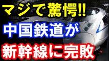 【中国】中国人がマジで驚愕www「中国高速鉄道は日本の高速鉄道に完敗!」ここにきてインチキ鉄道の真相が表面化し世界も大激怒!