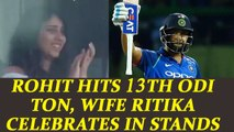India vs Sri Lanka 4th ODI : Rohit Sharma hits 13th ton, wife Ritika celebrates | Oneindia News