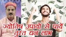 Jyotish Tips for Money, ज्योतिष उपायों से पायें तुरंत धन लाभ | Jyotish Shastra | Boldsky