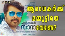 ആരാധകര് മമ്മൂട്ടിയെ കൈവിട്ടോ? ,  Filmibeat Malayalam