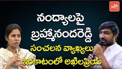 నంద్యాలపై భూమా వ్యాఖ్యలు | Bhuma Brahmananda Reddy Controversial Comments on Nandyal Development | YOYO TV Channel