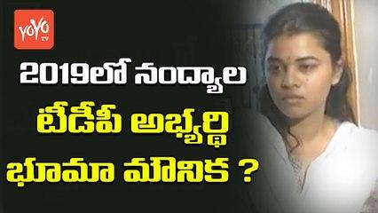 2019 నంద్యాల టీడీపీఅభ్యర్థి భూమామౌనిక ? | Bhuma Mounika to Contest From Nandyal in 2019 Elections | YOYO TV Channel