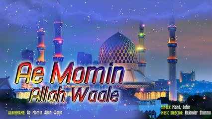 Mohd. Jafar - Ae Momin Allah Waale - Eid Special Non Stop Song - Super Hit Eid Special Song 2017