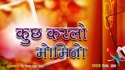 Mohd. Jafar - Kuchh Karlo Momino- Eid Special Non Stop Song - Super Hit Eid Special Wishes