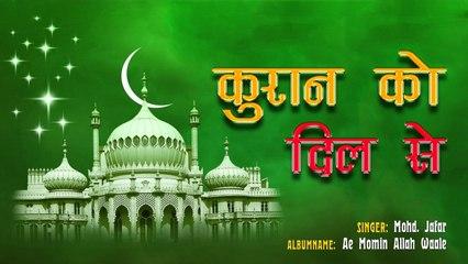 Mohd. Jafar - Quran Ko Dil Se - Eid Special Non Stop Song - Super Hit Eid Mubarak Song 2017