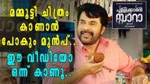 മമ്മൂട്ടി ചിത്രം കാണാന് പോകും മുന്പ്! ,  Filmibeat Malayalam