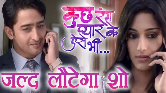 Kuch Rang Pyar Ke Aise Bhi to COMEBACK SOON, Shaheer Sheikh - Erica CONFIRM !   FilmiBeat