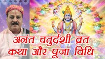 Anant Chaturdashi Vrat Puja Vidhi and Katha | अनंत चतुर्दशी व्रत कथा और पूजा विधि | Boldsky