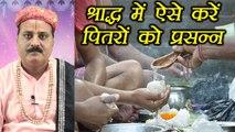 Pitra Paksha: श्राद्ध में ऐसे करें पितरों को प्रसन्न | पितृ पक्ष | Shradh Rituals | Boldsky