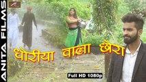 rajasthani video gane download kare