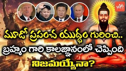 మూడో ప్రపంచ యుద్ధం మొదలవుతుందా ? | What Brahmam Gari Kalagnanam Says About WW3 | YOYO TV CHANNEL