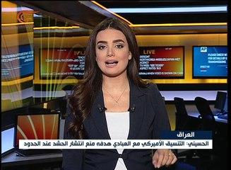 نشرة الأخبار   الثامنة صباحاً   2017-09-03