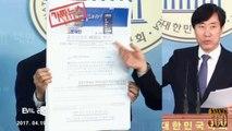 하태경 의원, 문재인 VS 하태경 선관위 하태경 손 들어줘, 사건 서울남부지법으로 이첩20170419