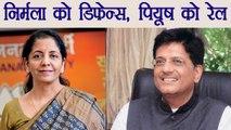Modi Cabinet : Nirmala Sitharaman Gets Defence, Piyush Goyal Gets Railways | वनइंडिया हिंदी