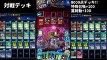 【遊戯王デュエルリンクス】闇マリクレベル40ハイスコア(80