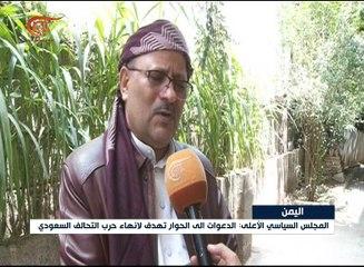 """""""السياسي الأعلى"""" باليمن يطلق دعوات للحوار الشامل"""