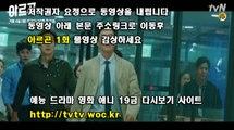 tvN 드라마 아르곤 1화 1회 170904 E01 9월4일 첫방송 보기