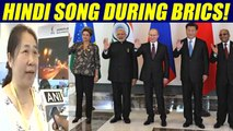 BRICS Summit: Chinese reporter with a radio sings Hindi song during summit | Oneindia News