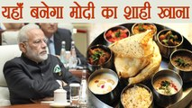 PM Modi in BRICS: PM Modi's food responsibilities on this Indian Restaurant in China | वनइंडिया हिंदी
