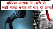 Rajasthan: Muslim singer mudered over singing bhajans in Jaisalmer | वनइंडिया हिंदी