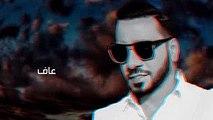 نصرت البدر - المعدل  Official Audio