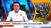 ข่าวเช้าช่องวัน | ข่าวช่องวัน | 26 กันยายน 2560 | one31