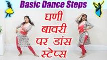 Wedding Dance steps | Learn Dance on Ghani Bawri from Tanu Weds Manu | Online Dance | Boldsky