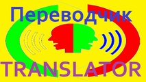 Free Voice Translator and Offline Dictionary Translate for