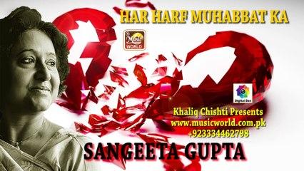 HAR HARAF MUHAMMABAT KA II Sangeeta Gupta I New Hindi Love Poetry II khaliq chishti presents