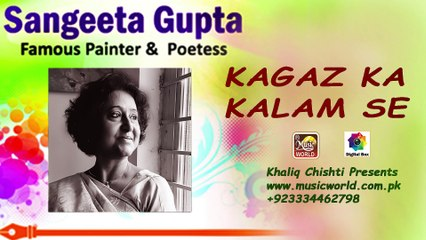 KAGAZ KA KALAM SE II Sangeeta Gupta I New Hindi Love Poetry II khaliq chishti presents