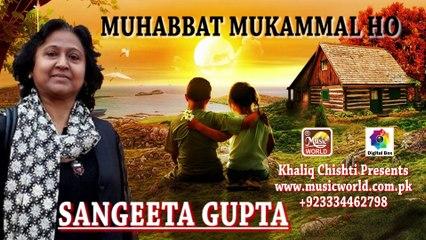 MUHABAT MUKAMAL HO II Sangeeta Gupta I New Hindi Love Poetry I khaliq chishti presents