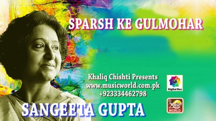 Sparsh Ke Gulmohar II Sangeeta Gupta I New Hindi Love Poetry III khaliq chishti presents