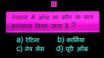 | GK | General Knowledge | GK Questions And Answers | Part- 4. | GK In Hindi |