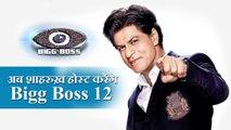 """Now Shahrukh Going To Host """"Bigg Boss"""" Season 12"""