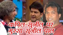 Kapil Sharma Show: Sunil Pal LASHES OUT at Sunil Grover and Kapil; Watch Video | FilmiBeat