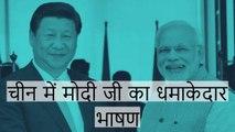 PM Narendra Modi Visit To China, Latest Speech Of Modi Ji In HIndi September 2017