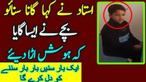 Amazing Pakistani Talent -Talented Little Boy Shocked Teacher With His Singing