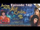 alif laila, episode 142,part 1,part 2,part 3,part 4,part 5,part 6,part 7,part 8,part 9,part 10,part 11,part 12,part 142