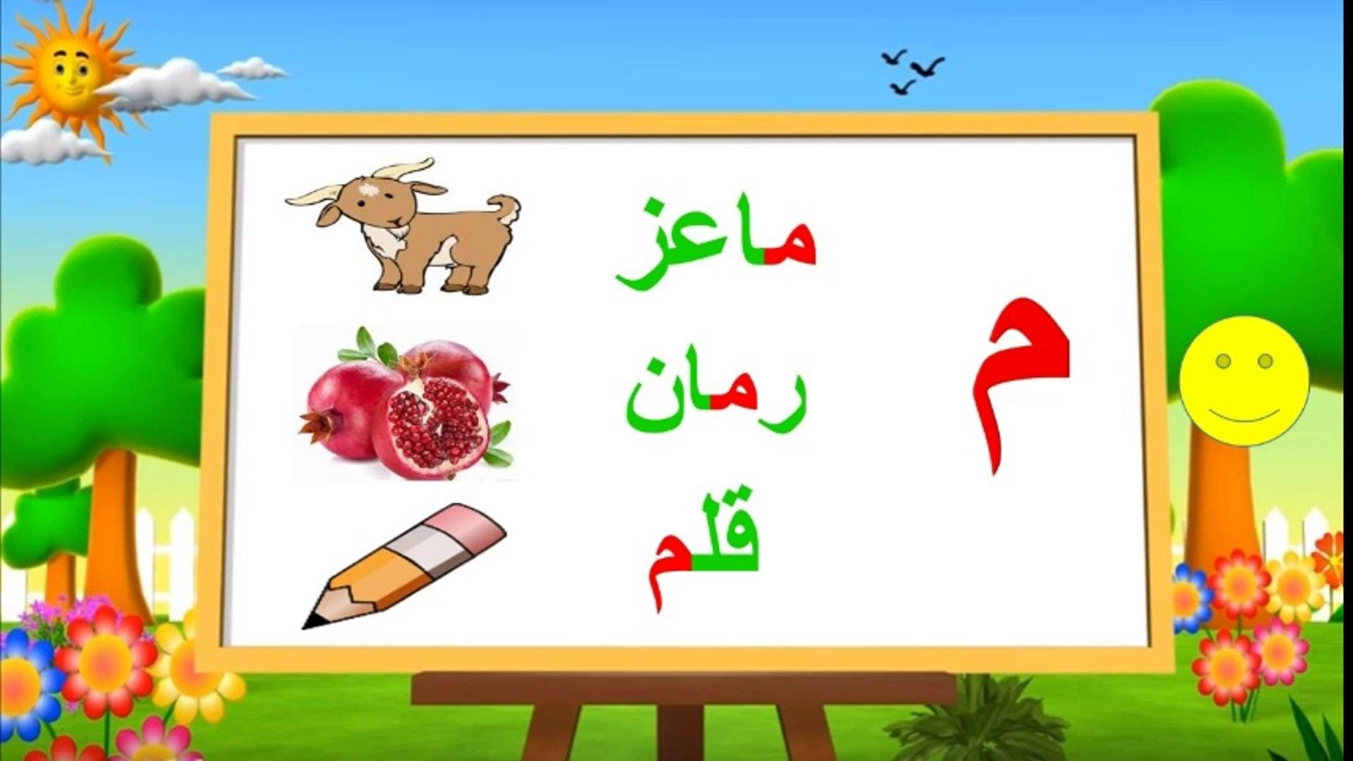 مواضع الحروف مواضع حرف الميم م أول الكلمة وسط الكلمة