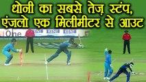 India Vs Sri Lanka T20 Match: MS Dhoni stumps Angelo Mathews in a split second | वनइंडिया हिंदी