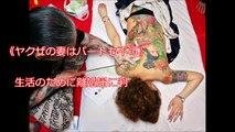 【閲覧注意】極道の道を生き抜く女たち・・・ヤクザの妻として生きる者たち【刺青・タトゥー】
