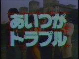 あいつがトラブル OP(1990年2月)
