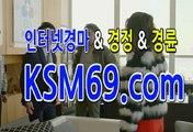 인터넷경마총판모집,경마총판모집☃✐☃〔 K S M 6 9. C0M 〕☃✐☃경마총판